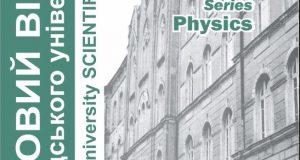 Науковий вісник УжНУ. Серія фізика