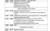 Міжнародна конференція «Future Without Borders: Challenges in Cyber Security» 16-17 березня 2017 року в м.Ужгород