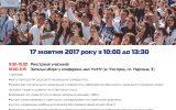 День відкритих дверей в Ужгородському національному університеті