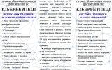 Рекламні буклети кафедри ТВЕРДОТІЛЬНОЇ ЕЛЕКТРОНІКИ ТА ІНФОРМАЦІЙНОЇ БЕЗПЕКИ & КІБЕРБЕЗПЕКИ